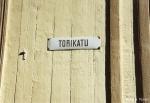 TORIKATU
